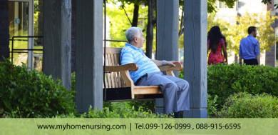 อันตรายของการที่ผู้สูงอายุอยู่บ้านคนเดียว
